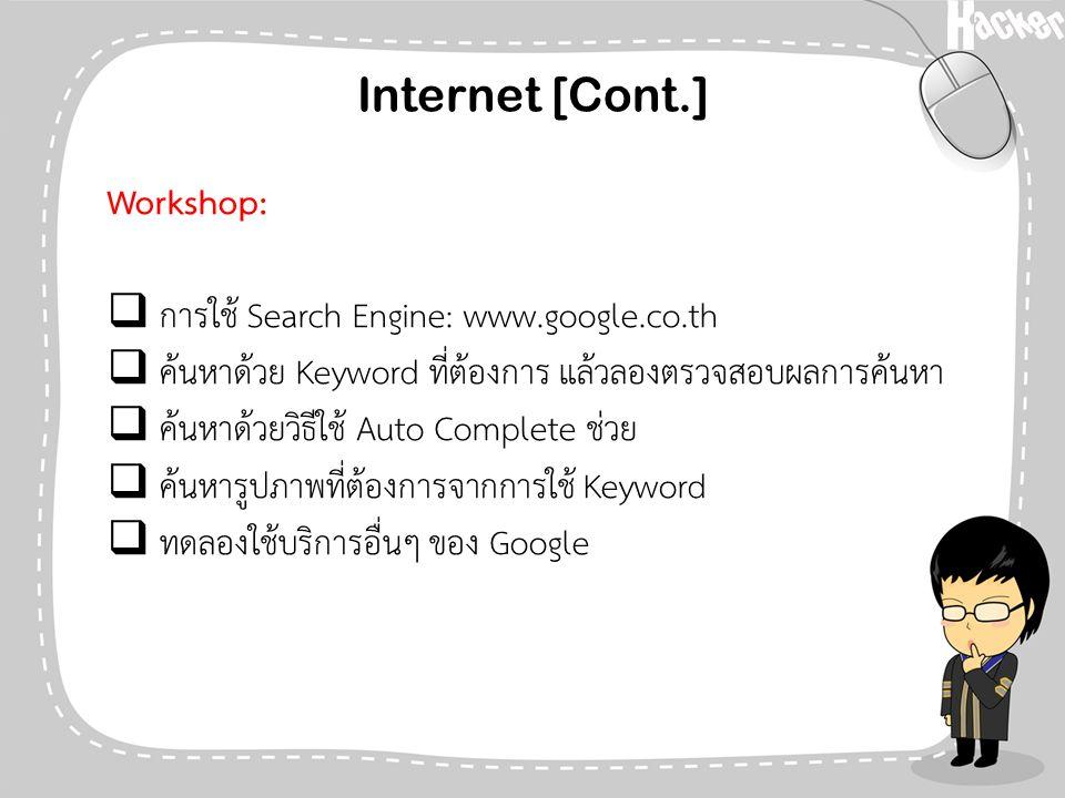 Internet [Cont.] Workshop: การใช้ Search Engine: www.google.co.th. ค้นหาด้วย Keyword ที่ต้องการ แล้วลองตรวจสอบผลการค้นหา.